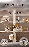Motif Beads Cats made of 90 beads (Beads Creatures) (Japanese Edition)