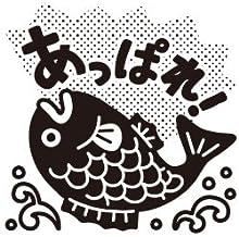 タイヨートマー 評価印 コメントゴム印(先生スタンプ) 47 あっぱれ(鯛)