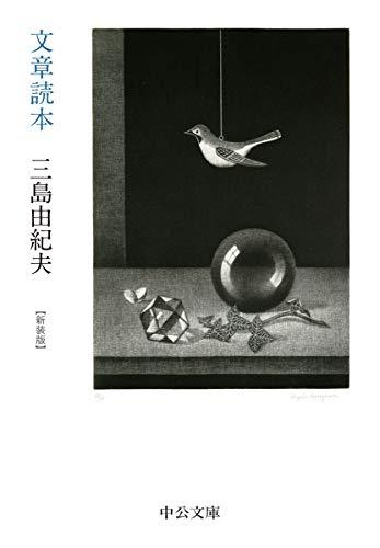 文章読本-新装版 (中公文庫 (み9-15))
