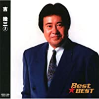 吉幾三 2 12CD-1129A