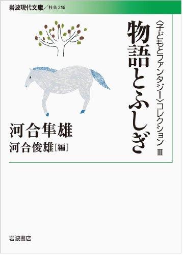 物語とふしぎ (岩波現代文庫〈子どもとファンタジー〉コレクション 3)