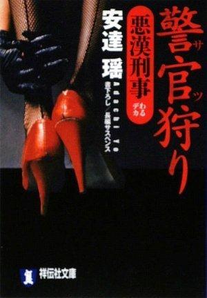 警官狩り 〔悪漢刑事〕 (祥伝社文庫)