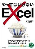 やってはいけないExcel――「やってはいけない」がわかると「Excelの正解」がわかる