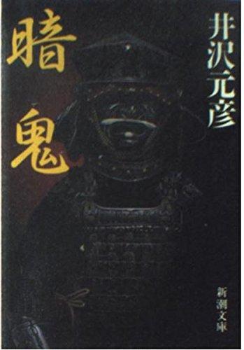 暗鬼 (新潮文庫)