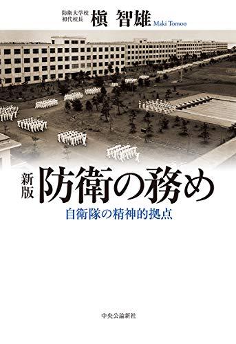 新版-防衛の務め-自衛隊の精神的拠点 (単行本)
