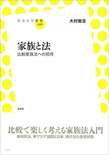 家族と法 放送大学叢書