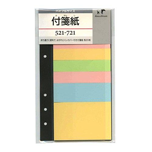 ノックス システム手帳 リフィル 付箋紙 バイブル 52172100