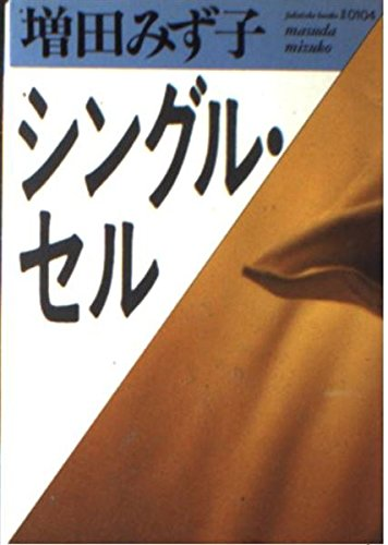 シングル・セル (福武文庫)