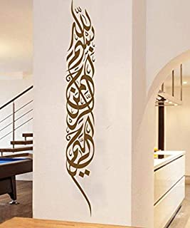 Spoil Your Wall Brand, Islamic Wall Decals for Living Room, Home Decor, Waterproof Wall Stickers