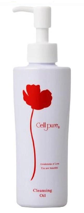 保安結晶不良品ドクターズコスメ Cellpure(R)セルピュア化粧品 クレンジングオイル(メイク落とし) 120ml