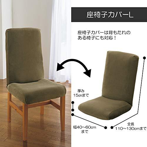セシール座椅子カバーチョコレートLマイクロフリース伸縮生地着脱簡単とろけるようなやさしい肌ざわりCT-474
