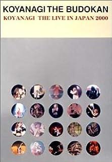 KOYANAGI THE BUDOKAN〜KOYANAGI THE LIVE IN JAPAN 2000 [DVD]