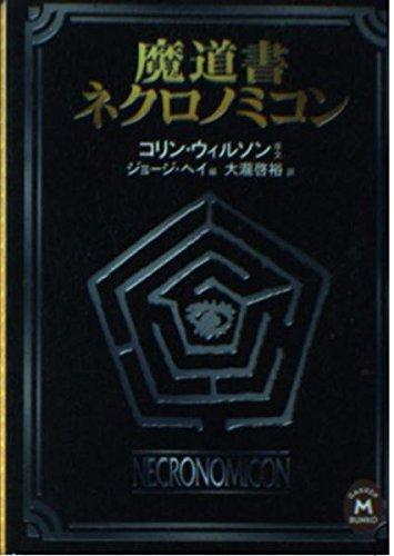 魔道書ネクロノミコン (学研M文庫)