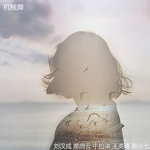 刘汉成, 郝向云, 小拾柒, 王英涛 & 颜小七