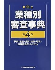 第11次業種別審査事典〈第4巻〉鉄鋼・金属・非鉄・建設・環境・廃棄物処理・レンタル