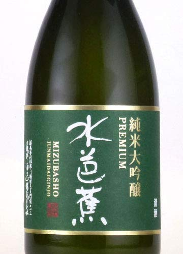 永井酒造『水芭蕉 純米大吟醸プレミアム』