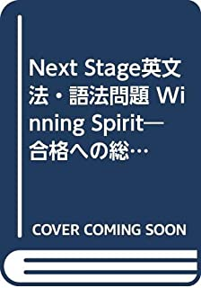 Next Stage英文法・語法問題 Winning Spirit―合格への総仕上げ