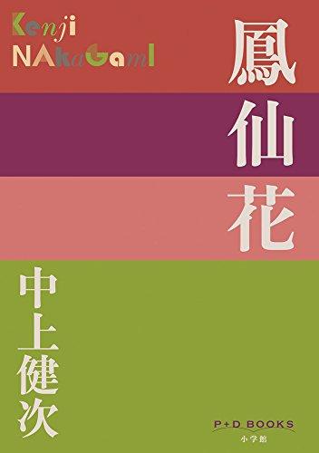 鳳仙花 (P+D BOOKS)