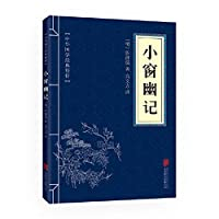 Small window quiet mind (the essence of Chinese classics Chinese Life Strategy reading this)(Chinese Edition)