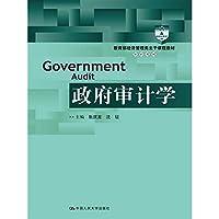 政府审计学(教育部经济管理类主干课程教材·审计系列)