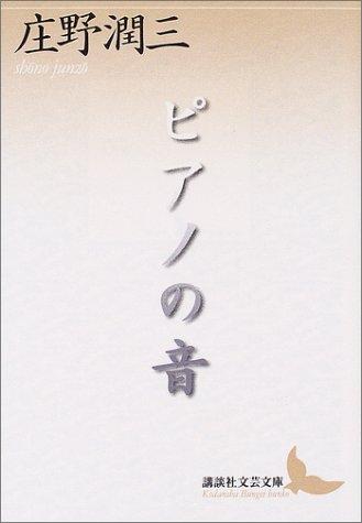 ピアノの音 (講談社文芸文庫)