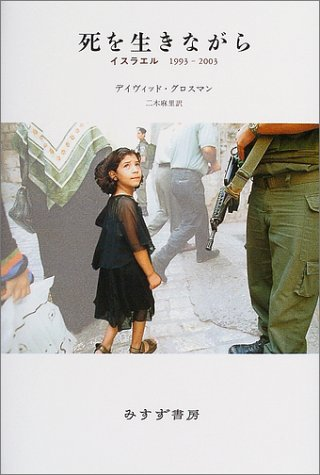 死を生きながら イスラエル1993-2003