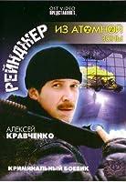Reyndzher iz atomnoy zony [Рейнджер из атомной зоны] [DVD] [DVD]