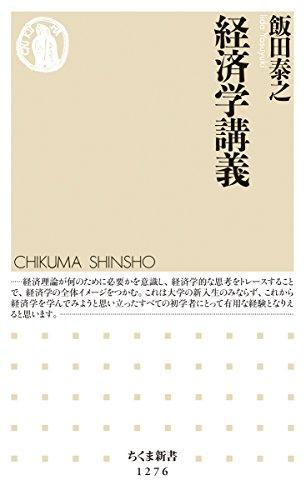 経済学講義 (ちくま新書1276)