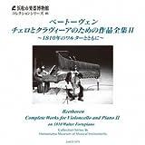 ベートーヴェン チェロとクラヴィーアのための作品全集II 〜1810年のワルターとともに〜【浜松市楽器博物館コレクションシリーズ46】