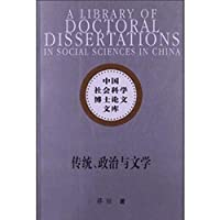 A Library of Doctoral Dissertations in Social Sciences in China(Chinese Edition)