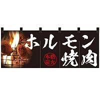 のれん ホルモン焼肉(黒) NR-10 (受注生産)【宅配便】 [並行輸入品]