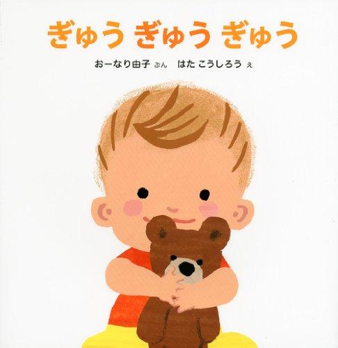 ぎゅう ぎゅう ぎゅう (講談社の幼児えほん)