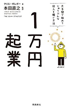 [クリス・ギレボー, 本田直之]の1万円起業 片手間で始めてじゅうぶんな収入を稼ぐ方法