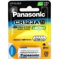 Panasonic CR123A リチウム一次乾電池