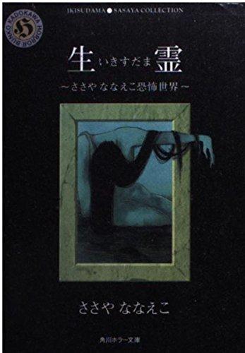 生霊―ささやななえこ恐怖世界 (角川ホラー文庫)の詳細を見る