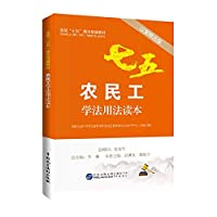 Migrant workers learn law reader (in the case of interpretation Edition)(Chinese Edition)