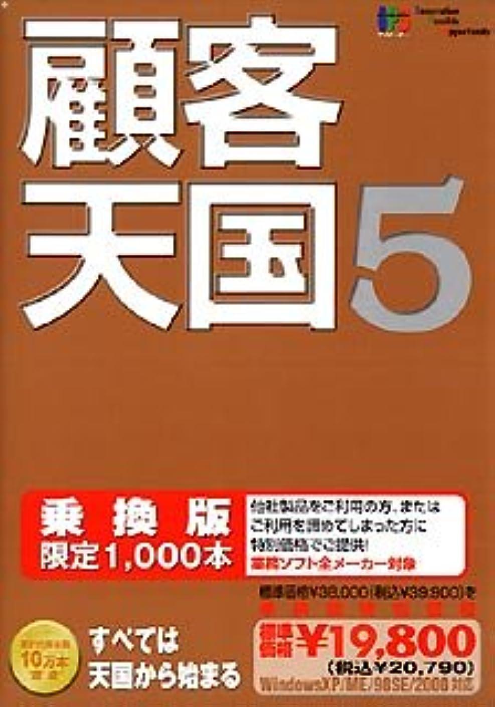 見込みダイエットバーター顧客天国 5 乗換版