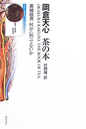 """岡倉天心 茶の本―何が""""和""""でないか (叢書=精神史 (1-4))の詳細を見る"""
