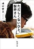 ただしくないひと、桜井さん (新潮文庫 た 130-1)