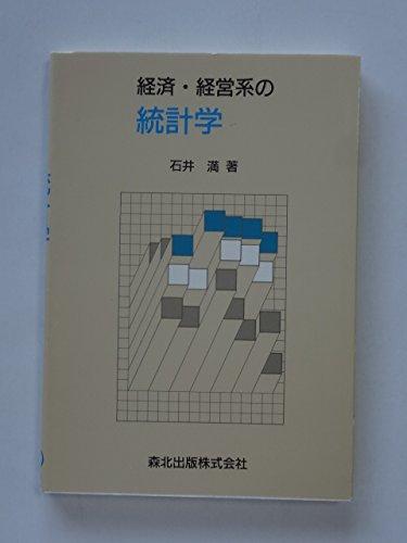 経済・経営系の統計学の詳細を見る