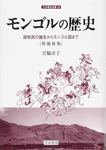 モンゴルの歴史[増補新版] (刀水歴史全書59)