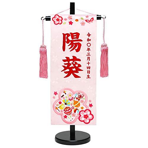 【雛人形タペストリー】「花つづみ:薄ピンク」赤糸刺繍名前旗飾り台セット 小【名前旗】