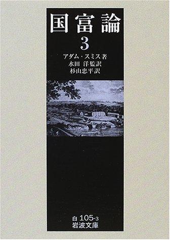国富論 (3) (岩波文庫)