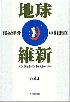 地球維新―エンライトメント・ストーリー〈vol.1〉
