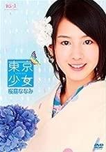 東京少女 <桜庭ななみ> [レンタル落ち] [DVD]