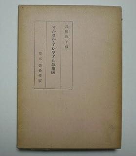 マルセル・アシャアル戯曲選 長岡輝子譯 (1933年) (東京啓松堂版) [古書]