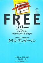 表紙: フリー ―<無料>からお金を生みだす新戦略 | 高橋 則明