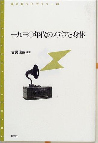 一九三〇年代のメディアと身体 (青弓社ライブラリー)