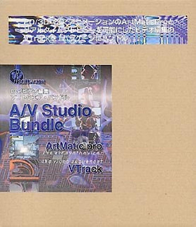 支出称賛掘るA/V Studio Bundle