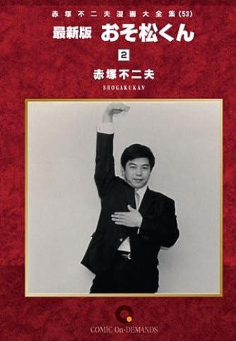 最新版おそ松くん(2) オンデマンド版 [コミック] (赤塚不二夫漫画大全集)